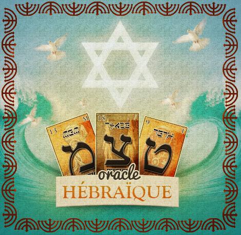 orale hébraique